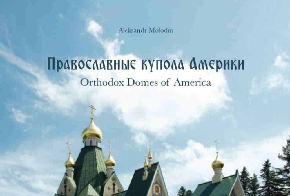 Вышла в свет монография историка архитектуры А.В. Молодина, посвященная храмам в Северной Америке