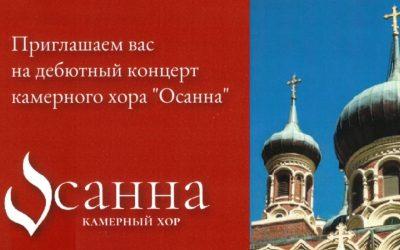 В день памяти первого настоятеля Николаевского собора священномученика Александра Хотовицкого состоится концерт духовной музыки