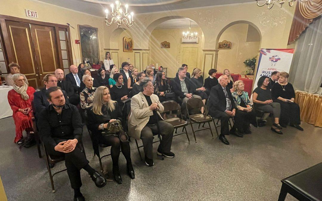 В Нью-Йорке состоялся прием в честь 120-летия со дня начала строительства Николаевского Патриаршего собора
